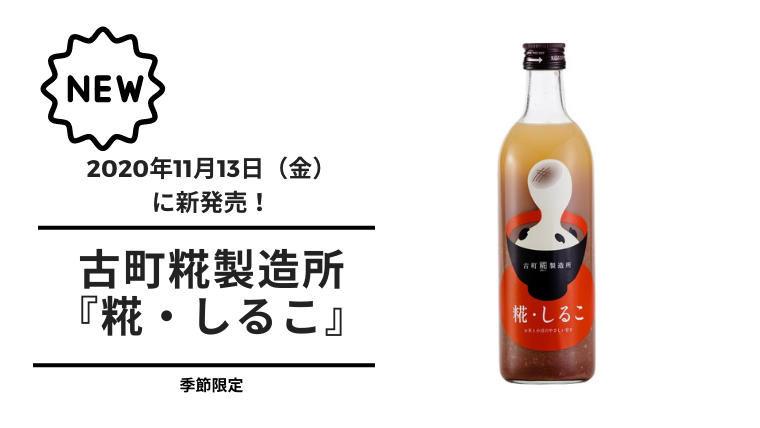 [new release]furumachi koji seizosho[koji shiruko](aikyatchi)