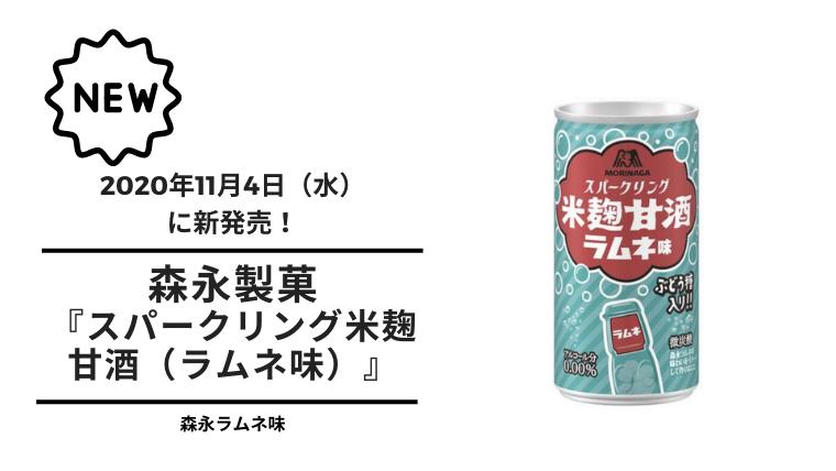 [new release]morinaga seika[supakuringu komekoji amazake (ramune)](aikyatchi)