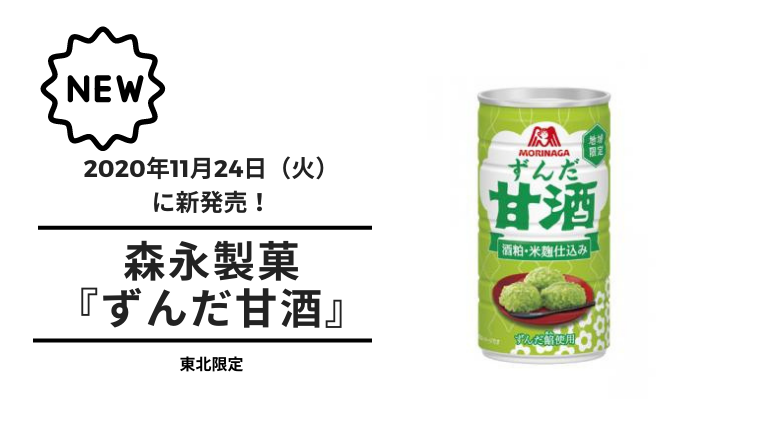 [new release]morinaga seika[zunda amazake](aikyatchi)