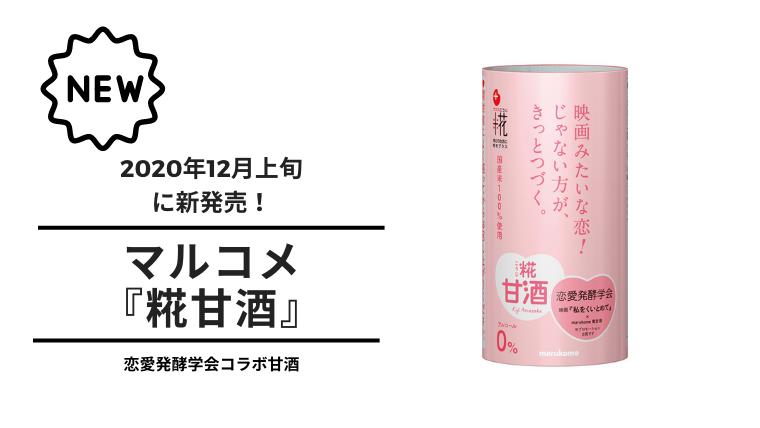 [new release]marukome[koji amazake](aikyatchi)