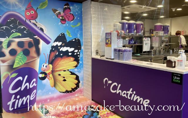 [amazake cafe] chatime[hachimitsu yuzu amasake](shop)