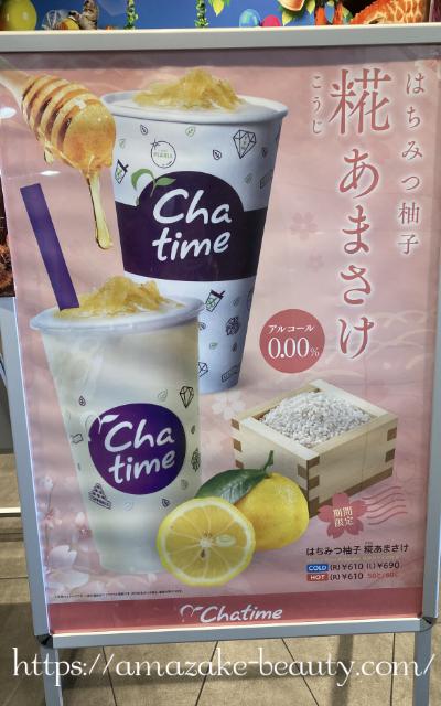 [amazake cafe] chatime[hachimitsu yuzu amasake](kamban)