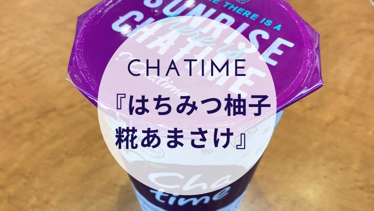 [amazake cafe] chatime[hachimitsu yuzu amasake](aikyatchi)