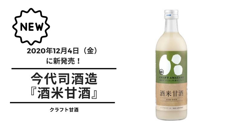 [new release]imayotsukasa[sakamai amazake](aikyatchi)