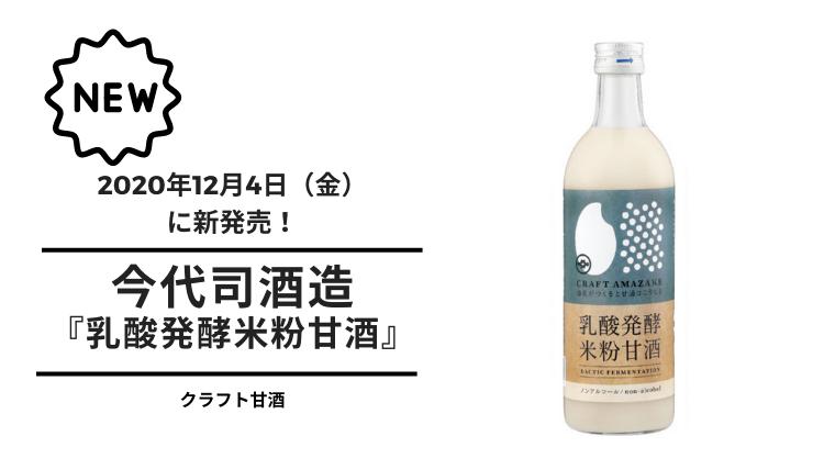 [new release]imayotsukasa[nyusan hakko komeko amazake](aikyatchi)