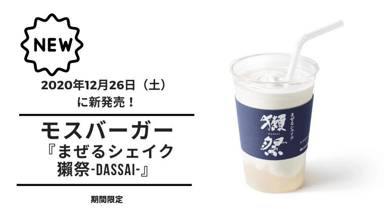 [new release] mosubaga[mazeru shieiku dassai](aikyatchi)