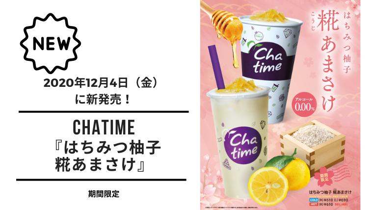 [new release] chatime[hachimitsu yuzu amasake](aikyatchi)