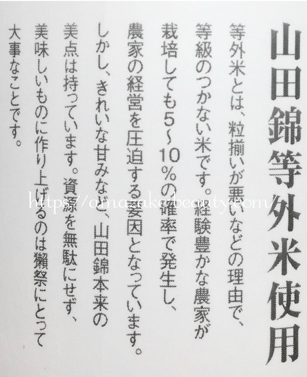[amazake]asahishuzo[dassai amazake](description)