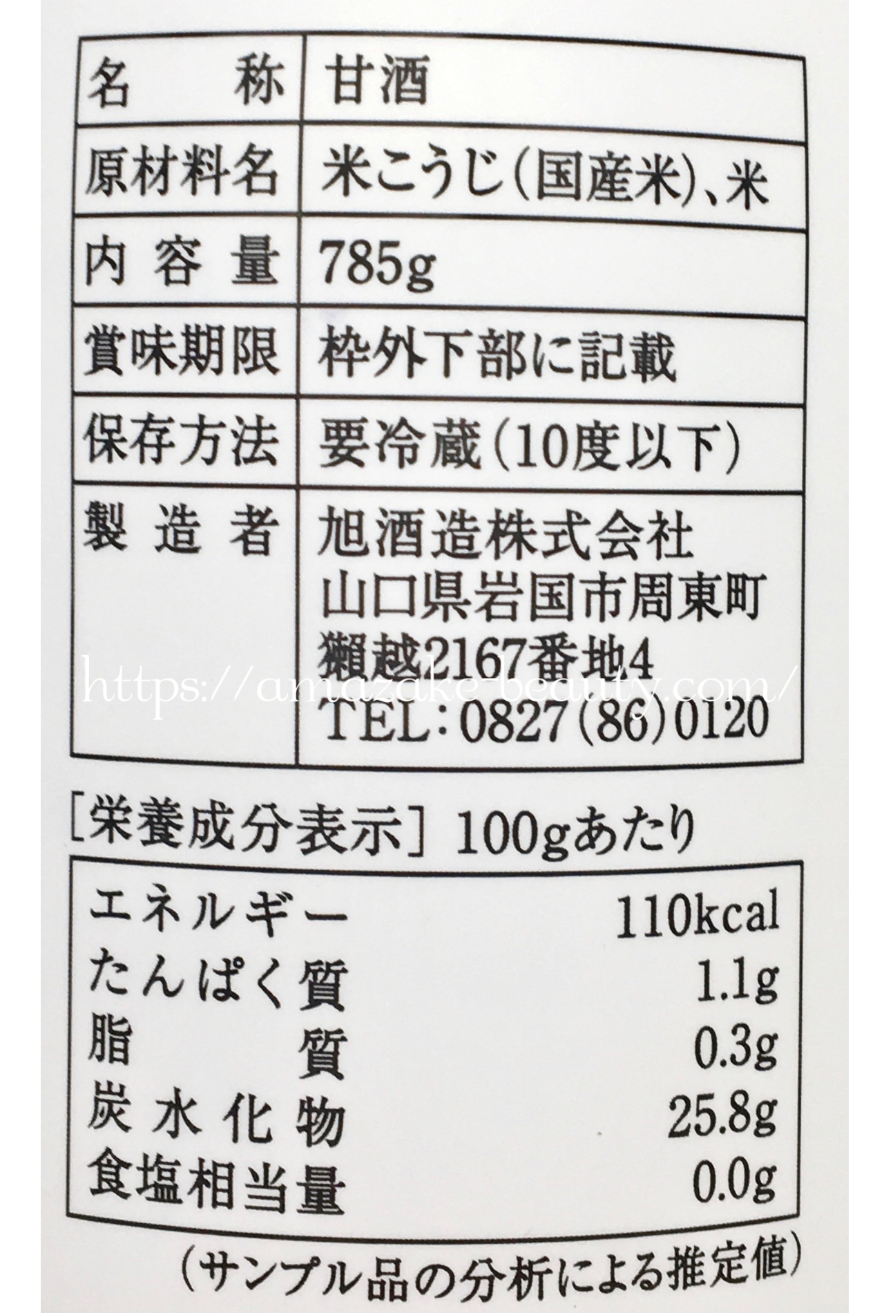 [amazake]asahishuzo[dassai amazake](product description)