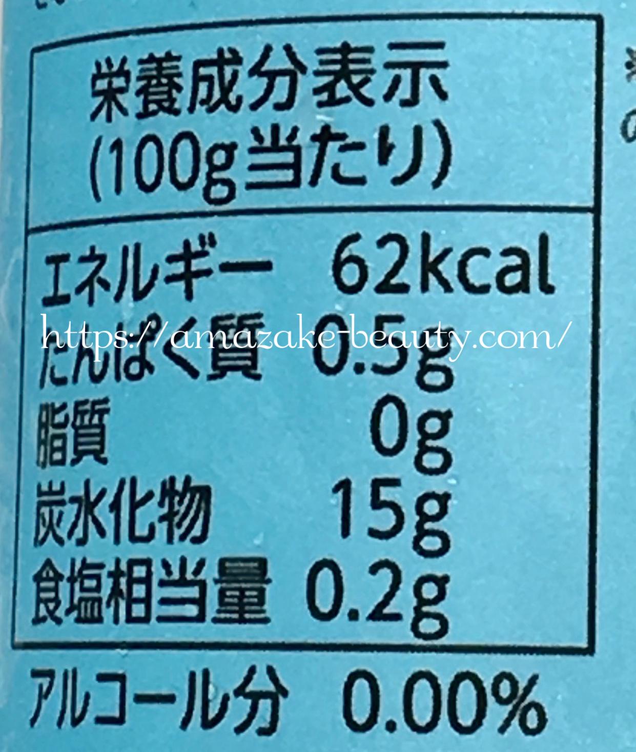 [amazake]erubi[nadaman kanshu amazake shiojitate](nutrition information)