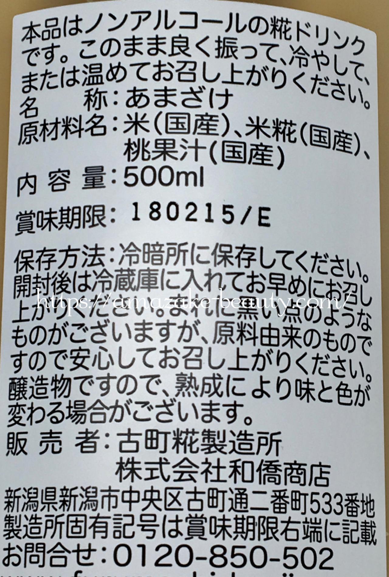 [amazake]furumachikojiseizosho[koji・hakuto](product description)