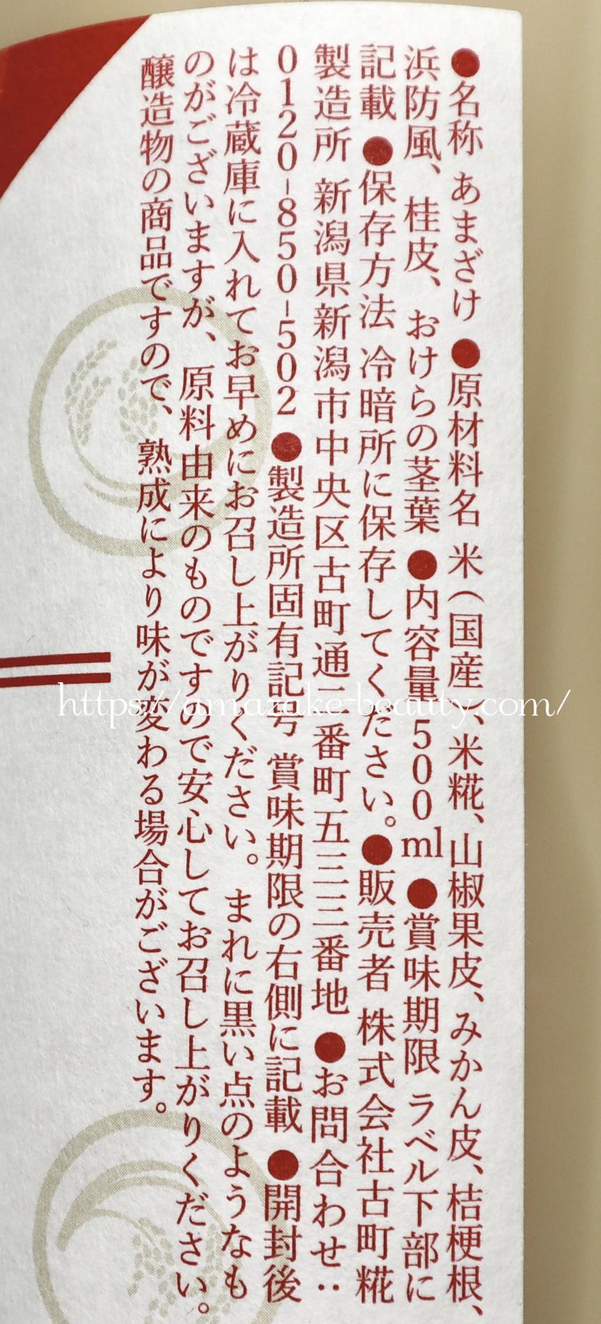 [amazake]furumachikoujiseizosho[koji・otoso](product description)