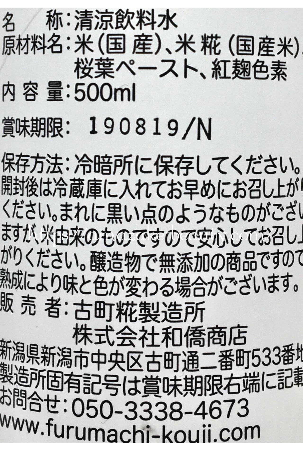 [amazake]furumachikoujiseizosho[koji・ sakurasaku](product description)