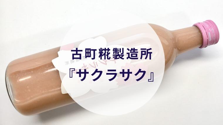 [amazake]furumachikoujiseizosho[koji・ sakurasaku](eyecach)