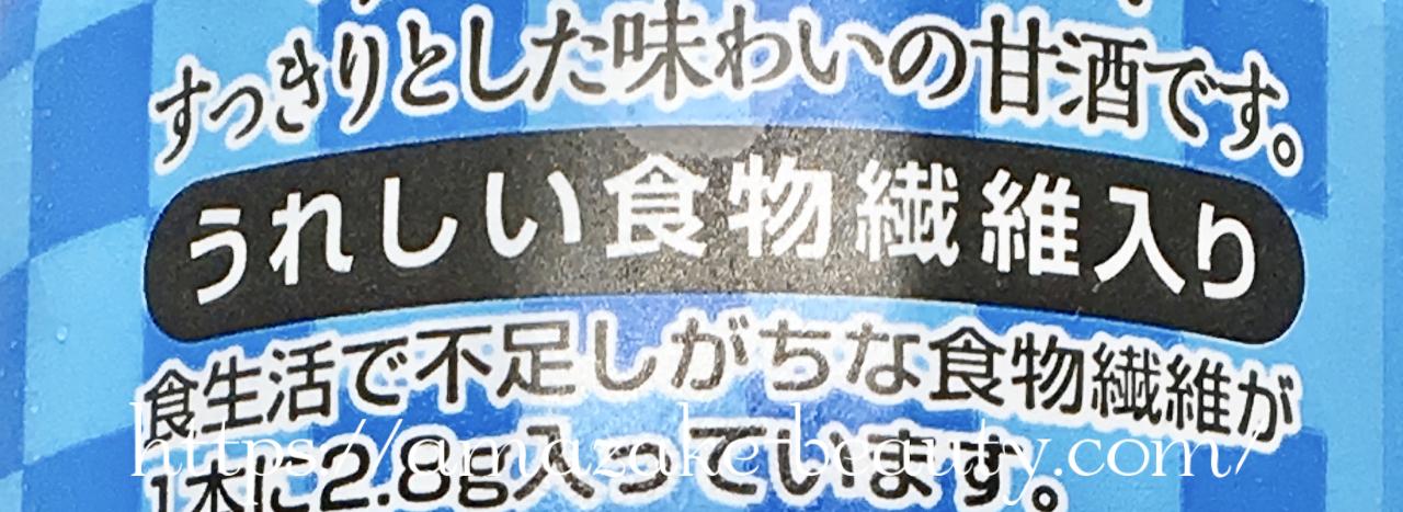 [amazake]gekkeikan[hiyashi amazake](description)