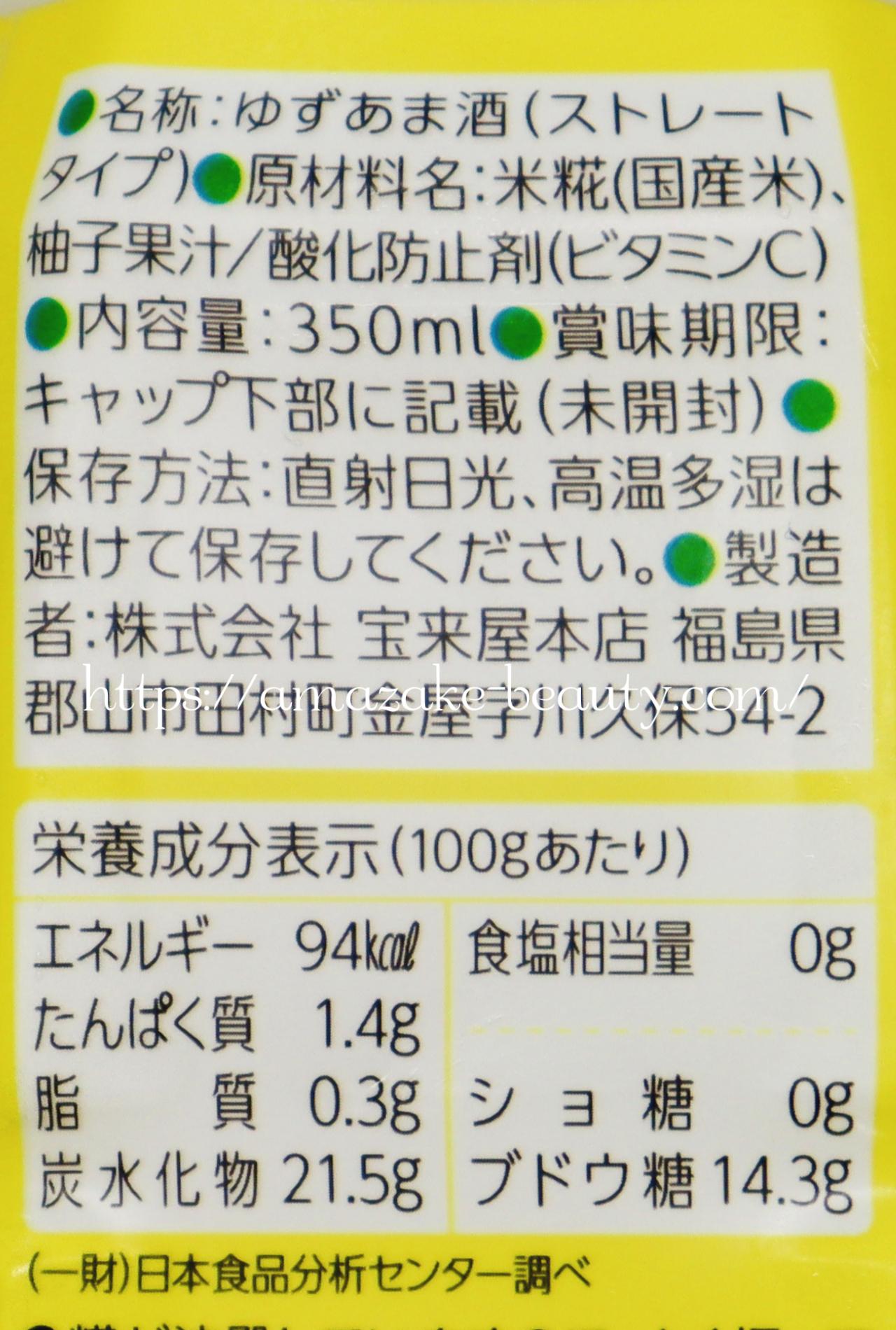[amazake]horaiya[yuzu amazake](product description)