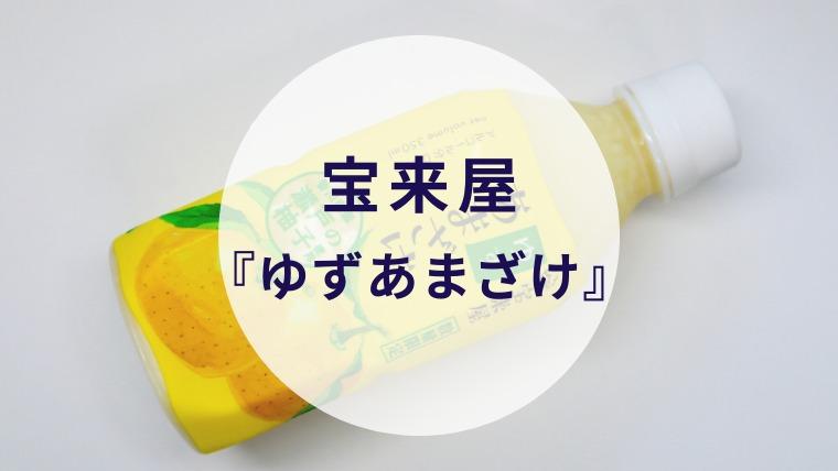 [amazake]horaiya[yuzu amazake](eyecach)