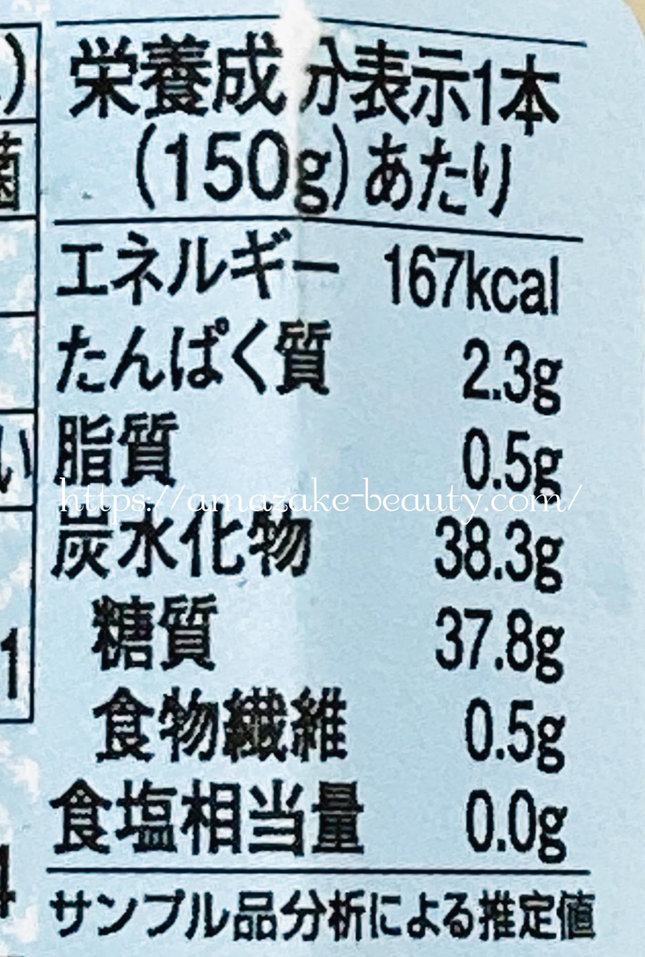 [amazake]maru[hokkori amazake monogatari(puren)](nutrition information)
