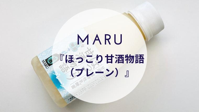 [amazake]maru[hokkori amazake monogatari(puren)](eyecach)