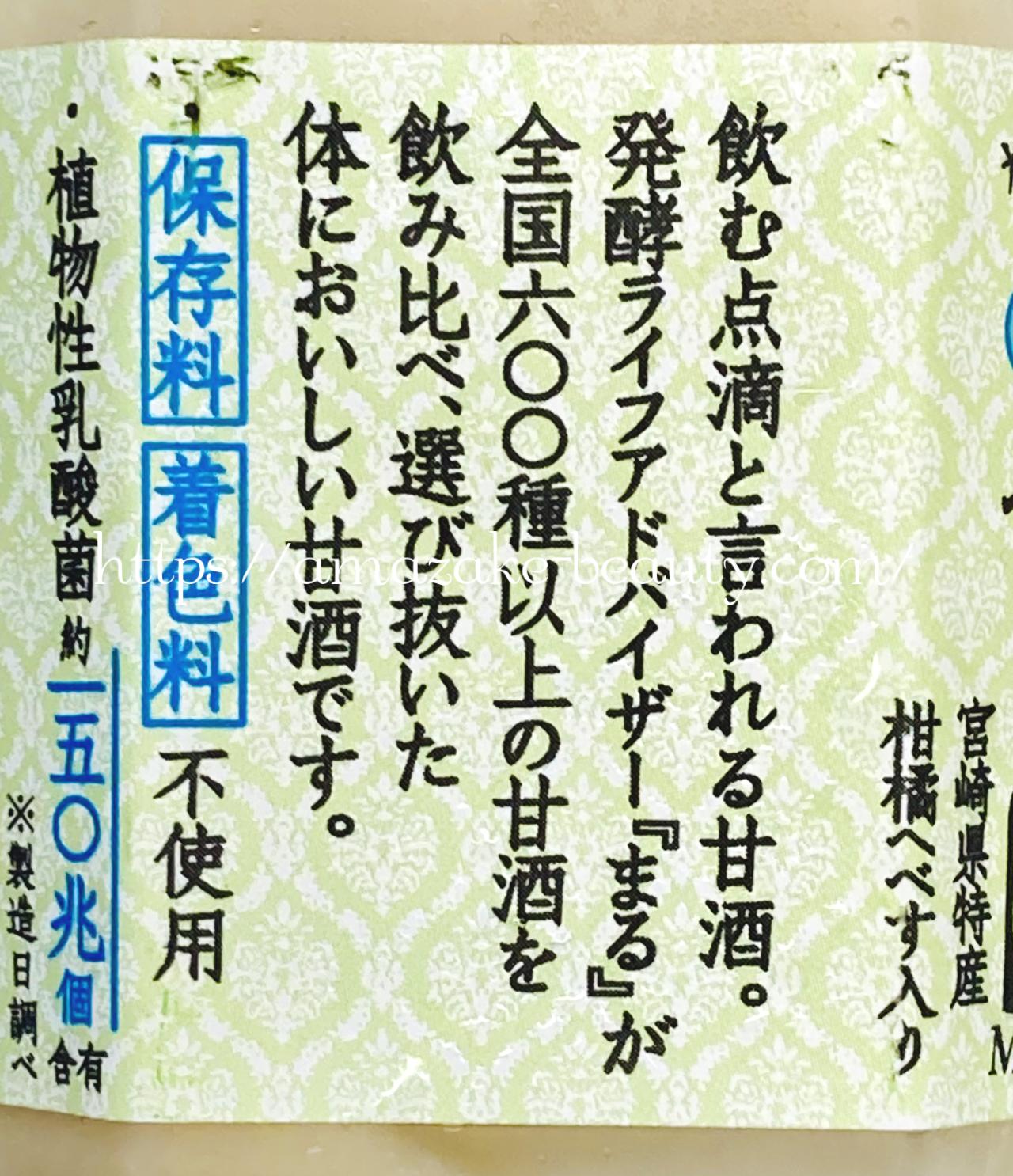 [amazake]maru[hokkori amazake monogatari(hebesu)](description)