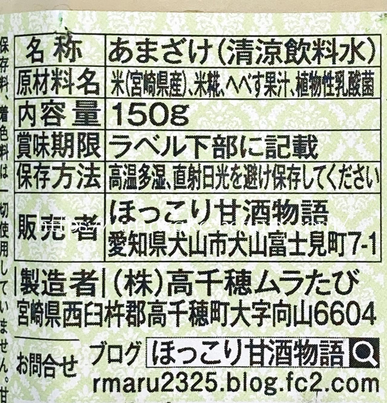 [amazake]maru[hokkori amazake monogatari(hebesu)](product description)