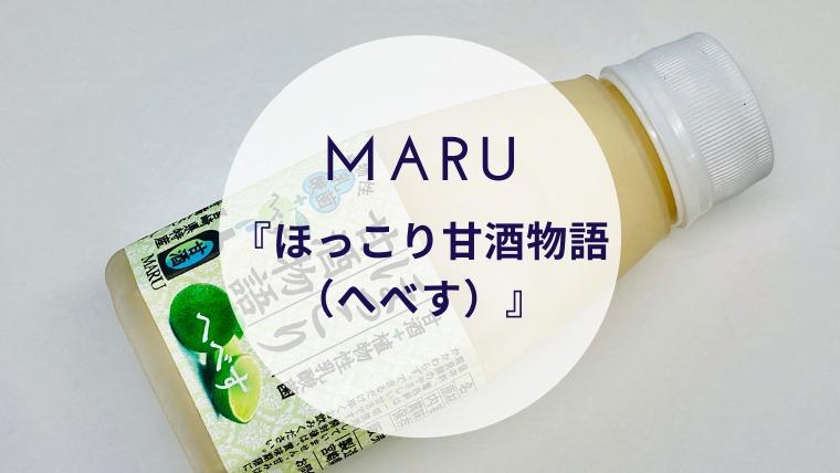 [amazake]maru[hokkori amazake monogatari(hebesu)](eyecach)