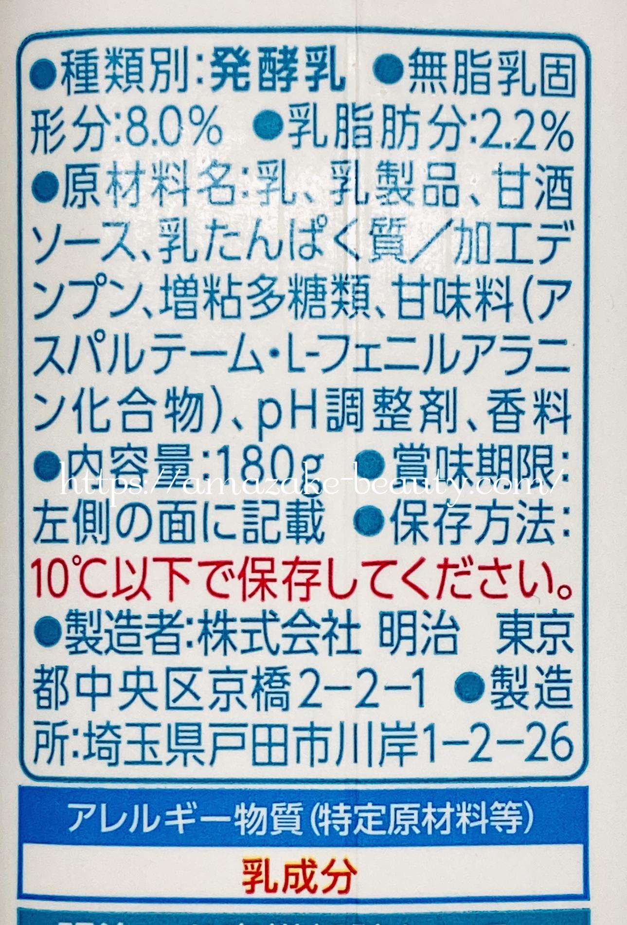 [amazake]meiji[meiji koji amazake nomu yoguruto](product description)