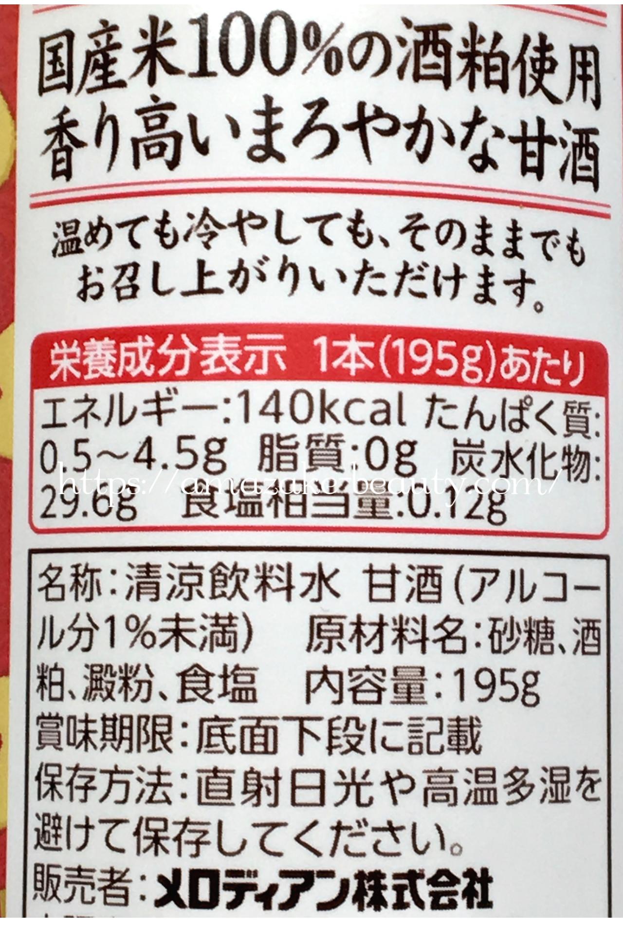 [amazake]merodeian[sakekasu amazake](product description)