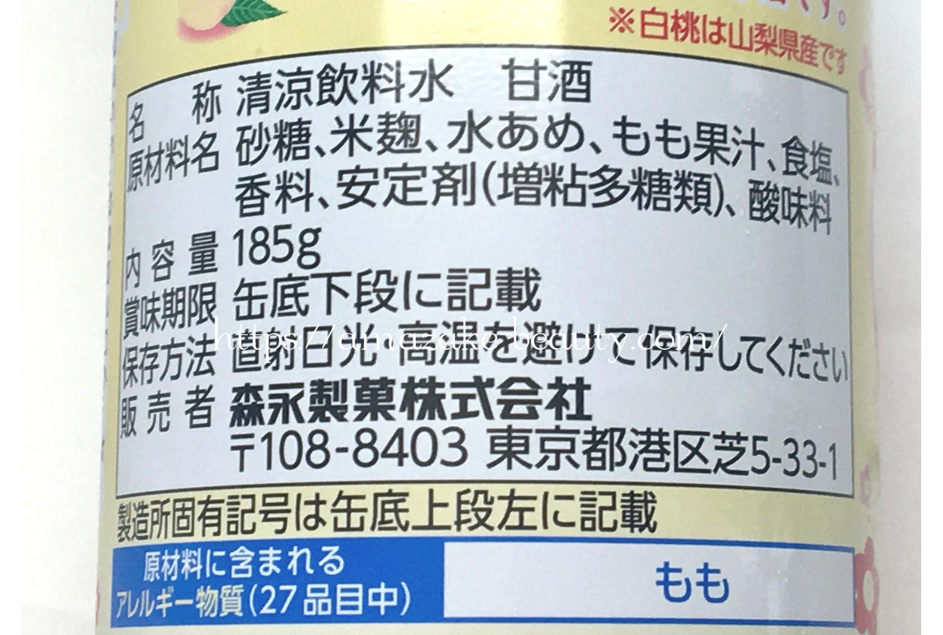 [amazake]morinaga[momo amazake](product description)