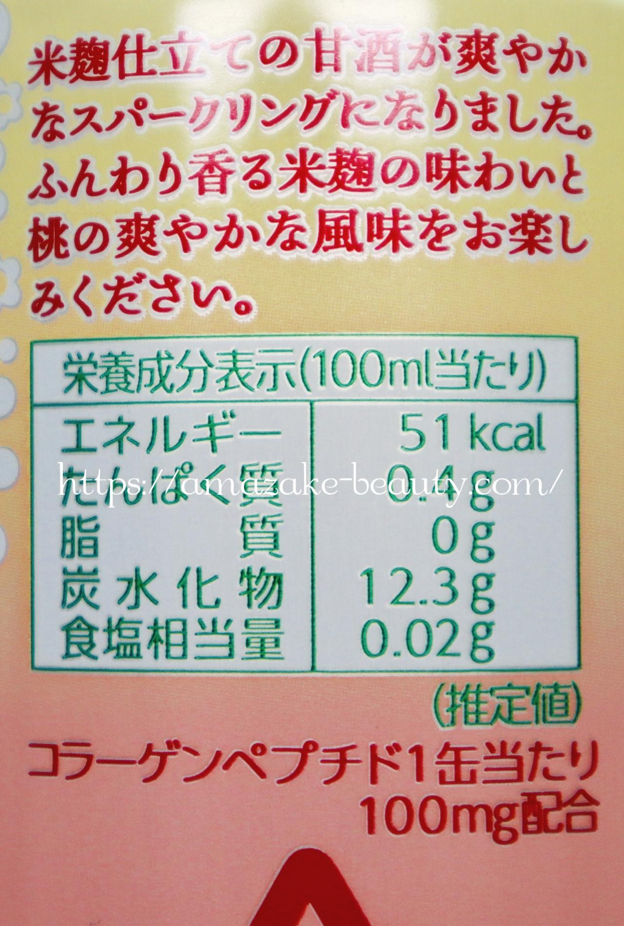 [amazake]morinaga seika[komekoji amazake supakuringu[pichi]](nutrition information)