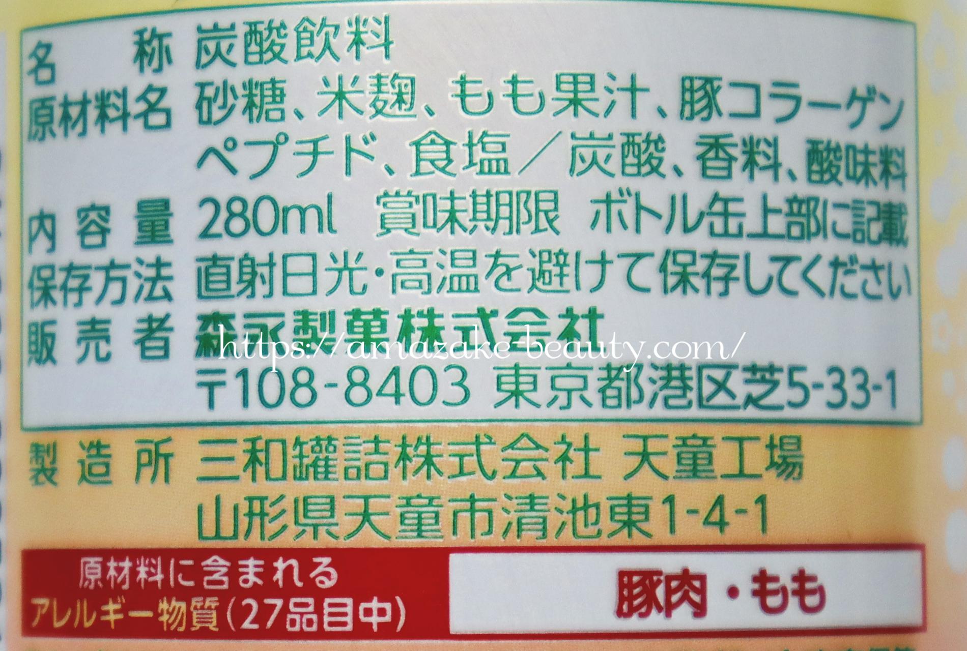 [amazake]morinaga seika[komekoji amazake supakuringu[pichi]](product description)