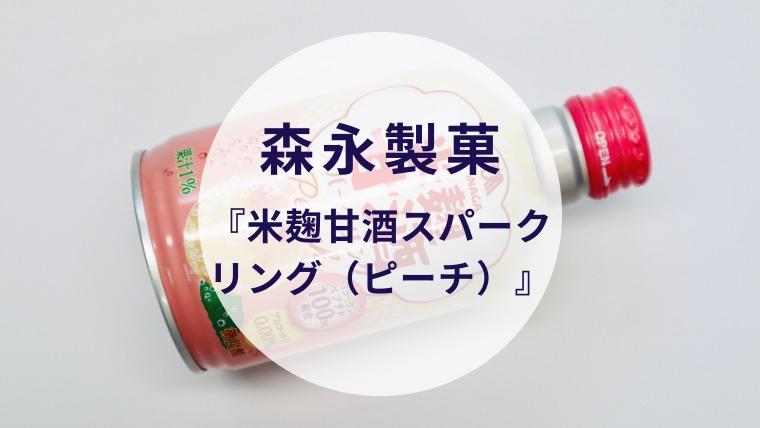 [amazake]morinaga seika[komekoji amazake supakuringu[pichi]](eyecach)