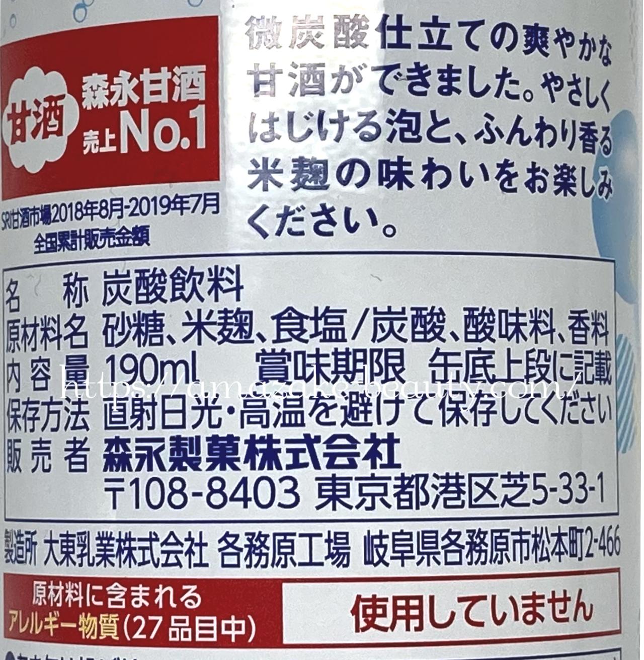 [amazake]morinagaseika[supakuringu komekoji amazake](product description)