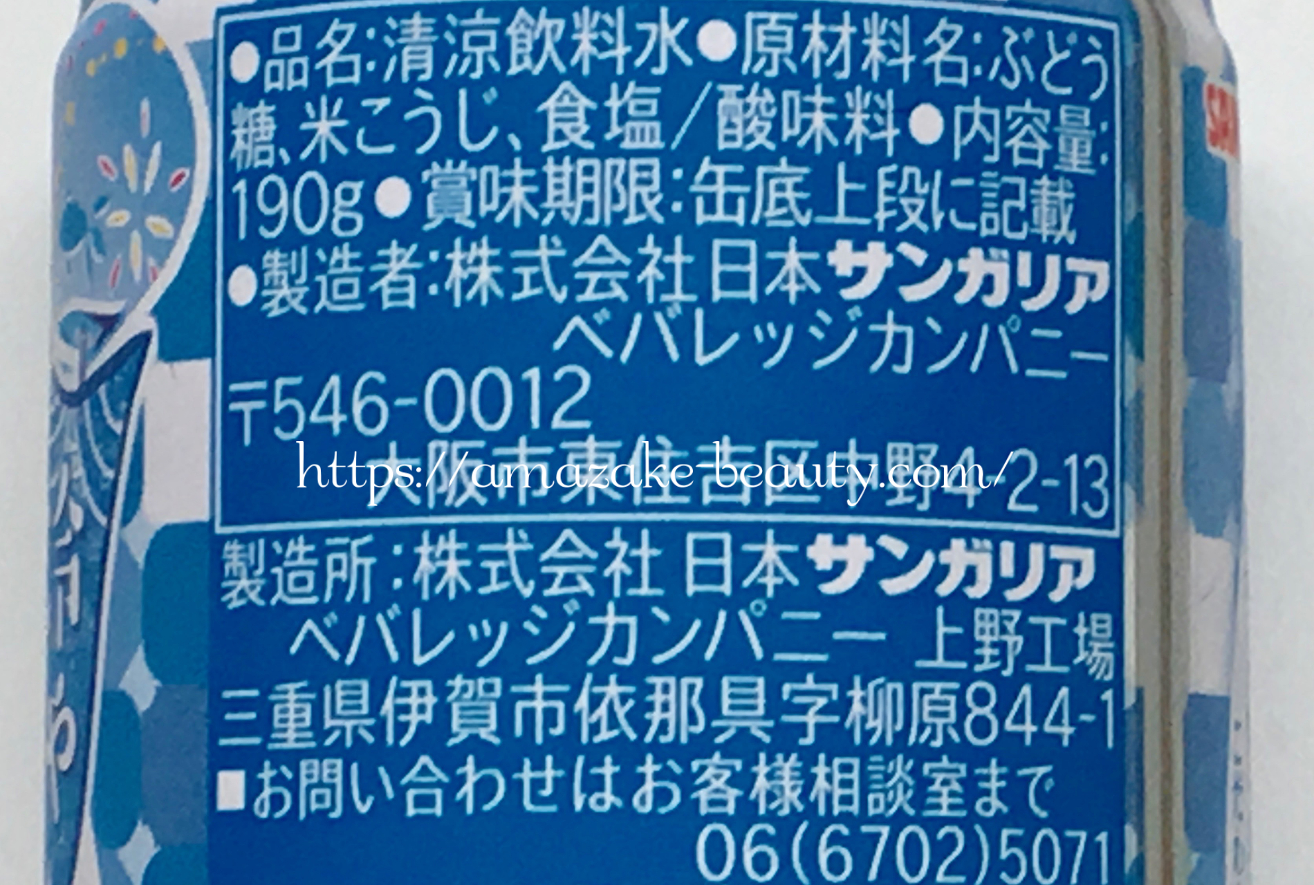 [amazake]sangaria[hiyashi amazake](product description)