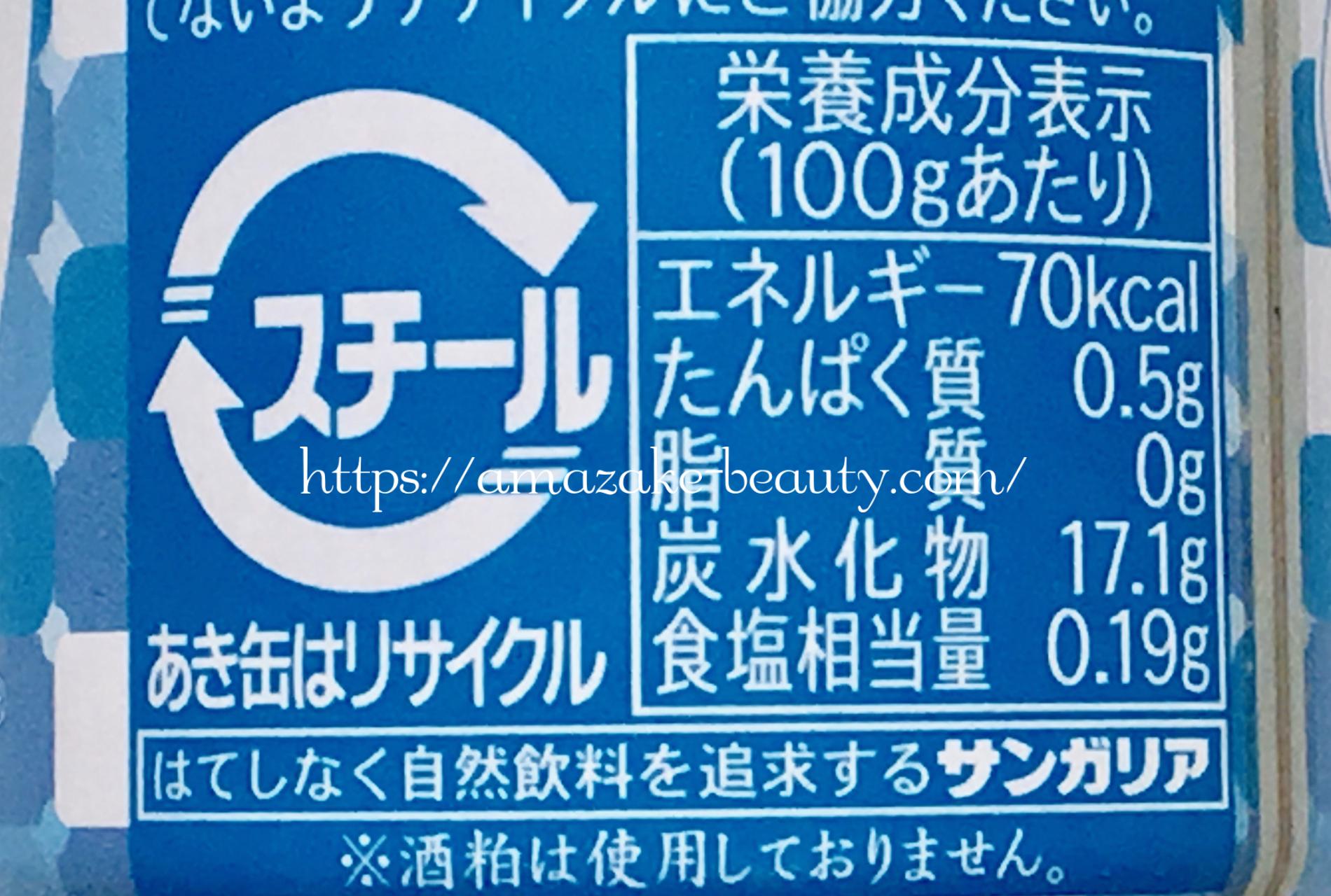 [amazake]sangaria[hiyashi amazake](nutrition information)