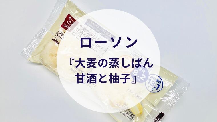 [amazake sweets]lawson[omugi no mushipan amazake to yuzu](eyecach)
