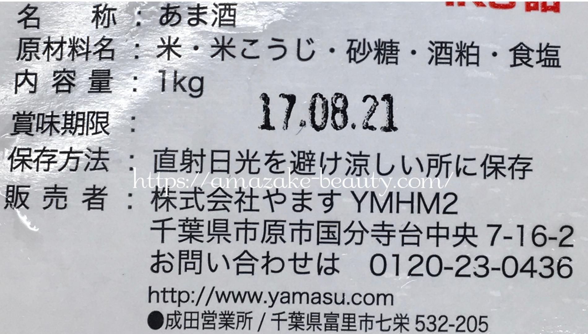 [amazake]yamasu[amazake no moto](product description)