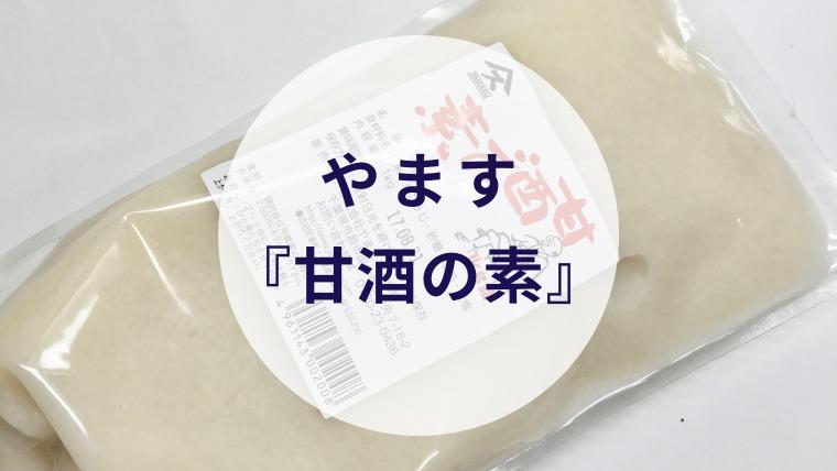 [amazake]yamasu[amazake no moto](eyecach)
