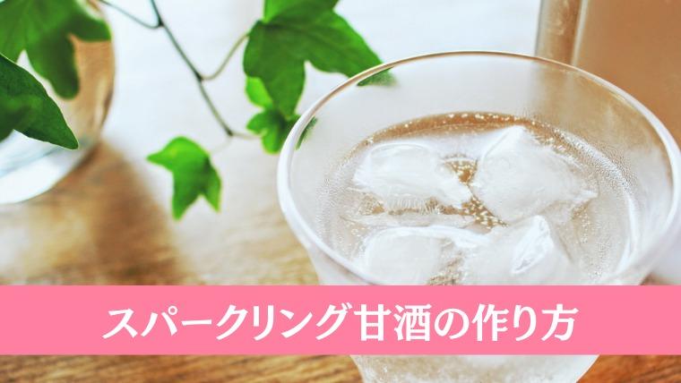 [amazake recipe]make sparkling amazake(eyecach)