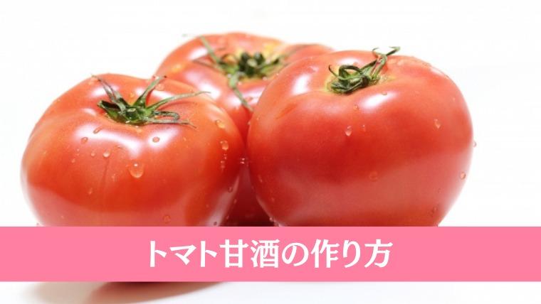 [amazake recipe]make tomato amazake(eyecach)