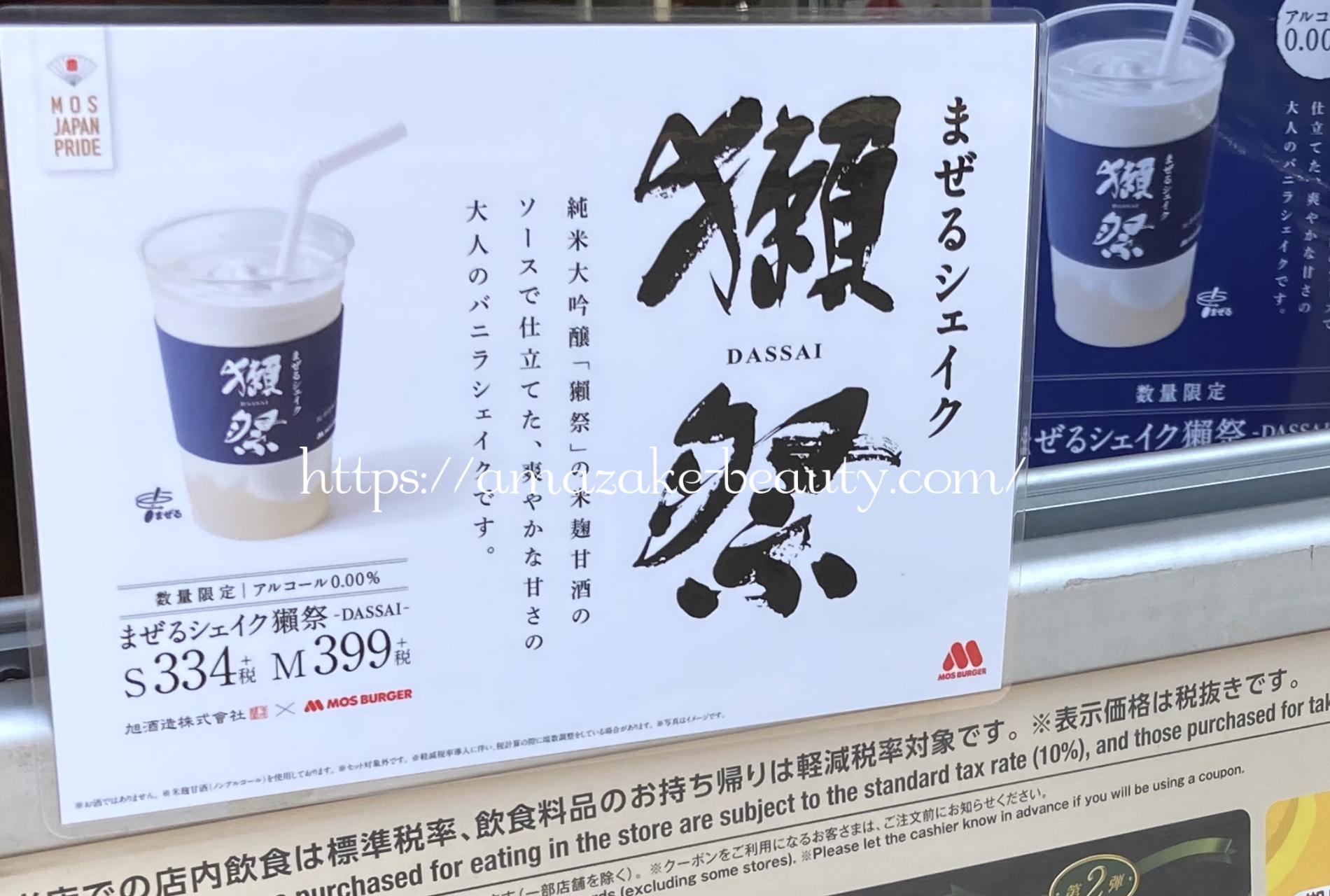 [amazake cafe] mosubaga[mazeru shieiku dassai](description)