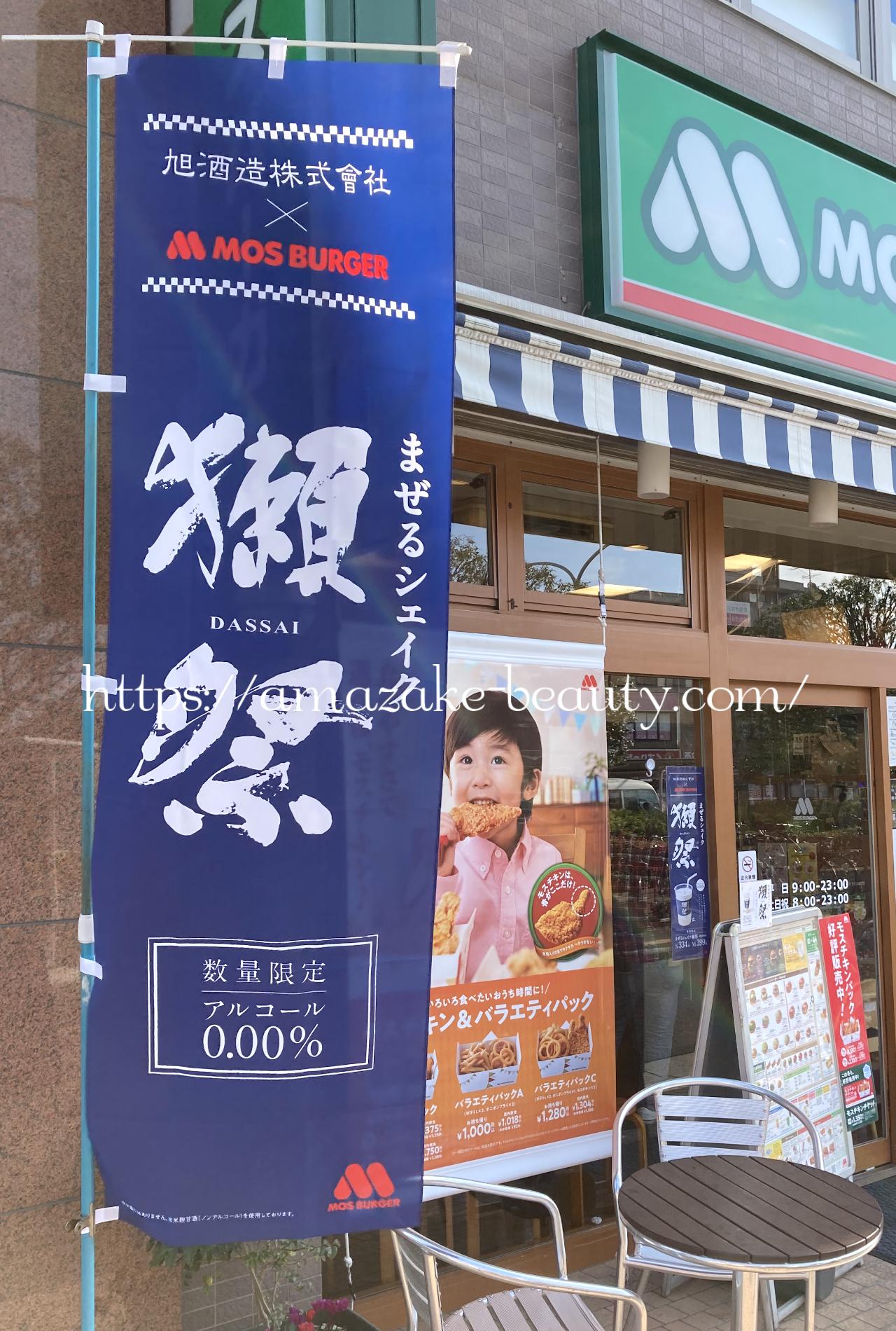 [amazake cafe] mosubaga[mazeru shieiku dassai](shop)