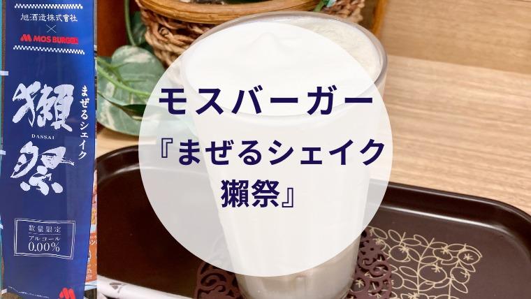 [amazake cafe] mosubaga[mazeru shieiku dassai](eyecach)