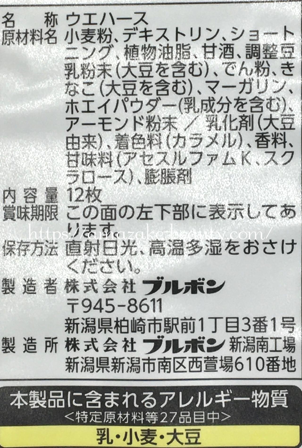 [amazake sweets]burubon[amazake jitate no uehasu](product description)