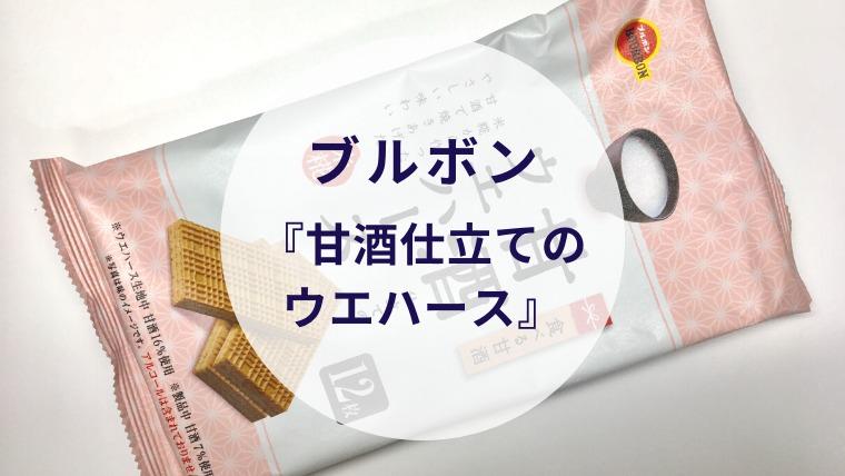 [amazake sweets]burubon[amazake jitate no uehasu](eyecach)