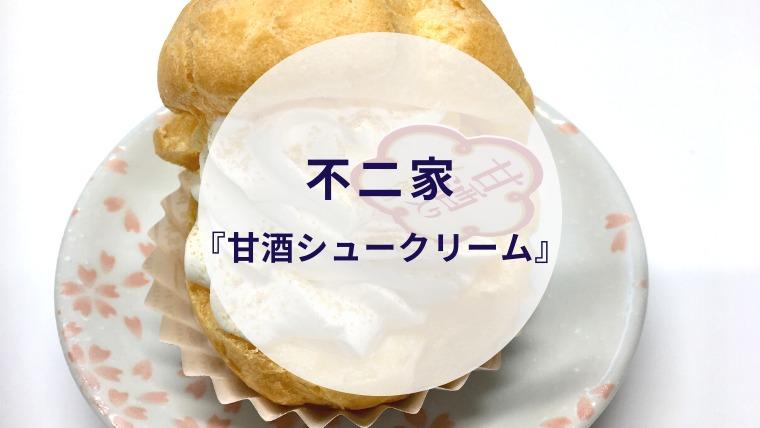 [amazake sweets]fujiya[amazake shukurimu](eyecach)