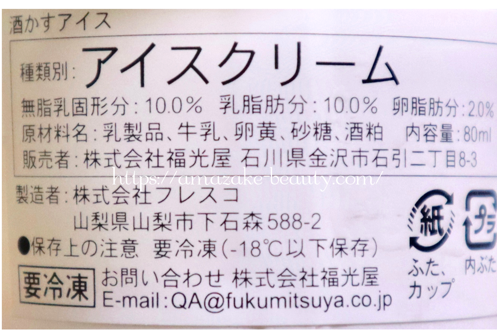 [amazake sweets]fukumitsuya[sakekasu aisu](product description)