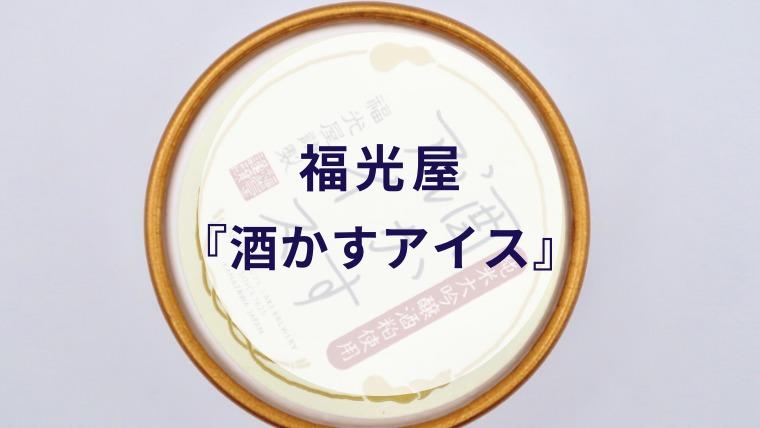[amazake sweets]fukumitsuya[sakekasu aisu](eyecach)