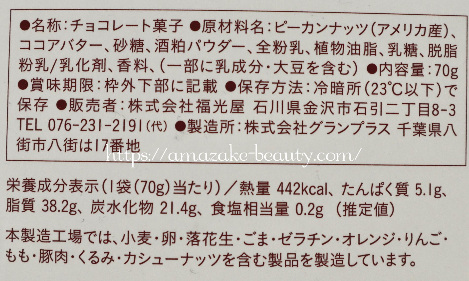 [amazake sweets]fukumitsuya[fukumitsuya no amazake pikannattsu chokoreto](product description)