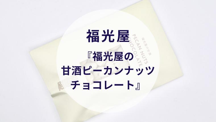 [amazake sweets]fukumitsuya[fukumitsuya no amazake pikannattsu chokoreto](eyecach)